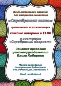 Клуб любителей вязания для старшего поколения «Серебряная нить»