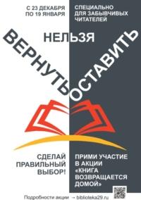 Сетевая акция«Книга возвращается домой»