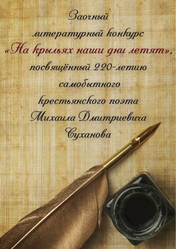 Внимание! Заочный литературный конкурс «На крыльях наши дни летят»