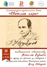 19 января состоится литературно-музыкальный вечер «Светлая лира»