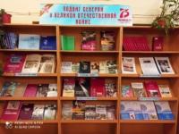 Книжная выставка «Подвиг северян в Великой Отечественной войне»