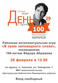 Приглашаем на районную интеллектуальную игру «В краю заповедного слова», посвященную 100-летию Федора Абрамова