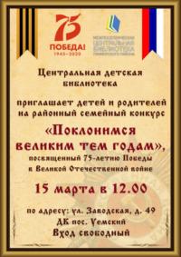 Приглашаем детей и родителей на районный семейный конкурс «Поклонимся великим тем годам», посвященный 75-летию Победы в Великой Отечественной войне