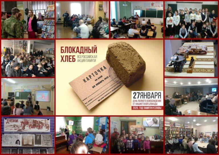 Библиотеки Приморского района присоединились к Всероссийской акции «Блокадный хлеб», которая открывает Год памяти и славы.