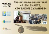 Просветительский лекторий «А вы знаете, кто такой Суханов?»