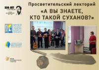 Просветительский лекторий «А вы знаете, кто такой Суханов?» для клуба «Малина-Лад»