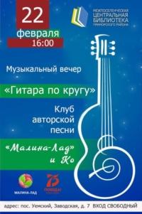 Приглашаем на музыкальный вечер «Гитара по кругу»