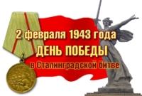 Час истории, посвященный Сталинградской битве