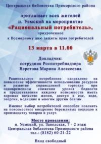 Приглашаем всех жителей п. Уемский на мероприятие «Рациональный потребитель»