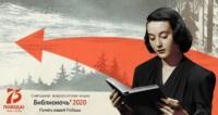 «Библионочь 2020» в новом формате!