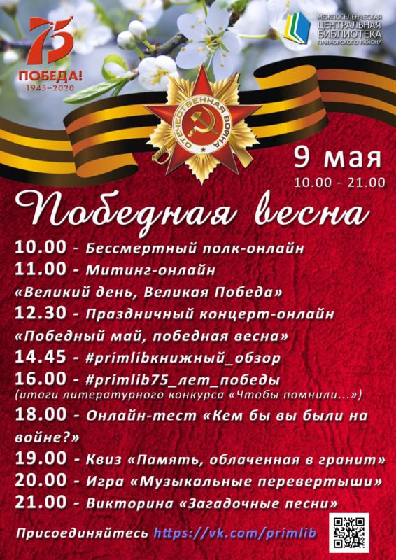Афиша мероприятий Центральной библиотеки Приморского района на 9 мая