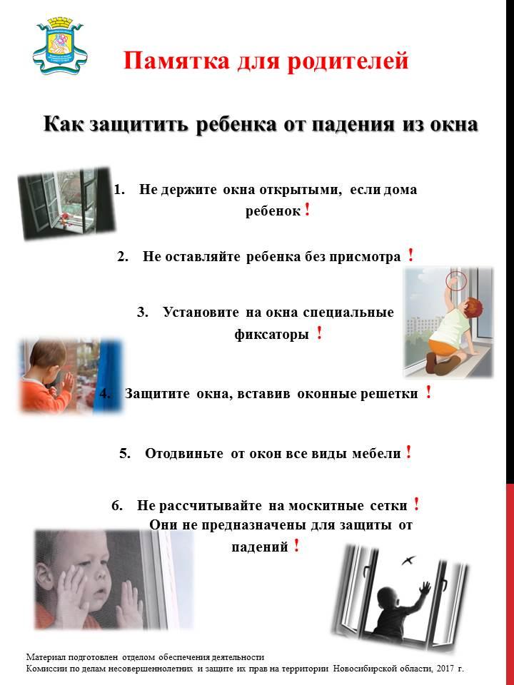 Памятка для родителей – Как защитить ребенка от падения из окна