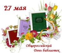 Онлайн-акция «День открытых дверей» в рамках Общероссийского Дня библиотек