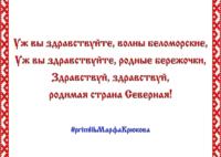 Районный семейный online-конкурс «Жемчужное слово Русского Севера» – отрывок №1