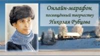Поэтический онлайн – марафон, посвящённый 85-летию со Дня рождения Николая Михайловича Рубцова
