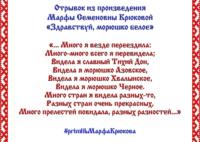 Районный семейный online-конкурс «Жемчужное слово Русского Севера» – отрывок №2