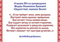 Районный семейный online-конкурс «Жемчужное слово Русского Севера» – отрывок №6