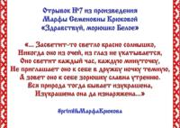 Районный семейный online-конкурс «Жемчужное слово Русского Севера» – отрывок №7