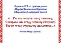 Районный семейный online-конкурс «Жемчужное слово Русского Севера» – отрывок №9