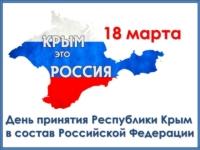18 марта 2014 года произошло важное историческое событие для нашей страны – присоединение Крыма к России.