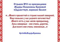 Районный семейный online-конкурс «Жемчужное слово Русского Севера» – отрывок №11