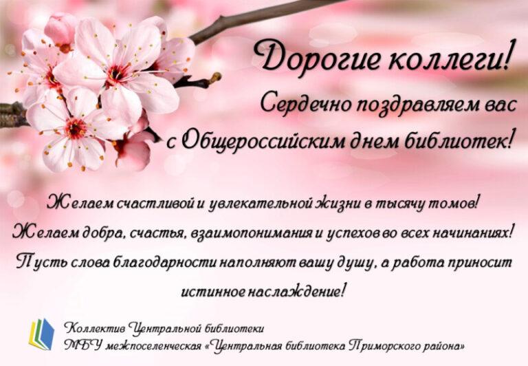 Поздравляем с Общероссийским днём библиотек!