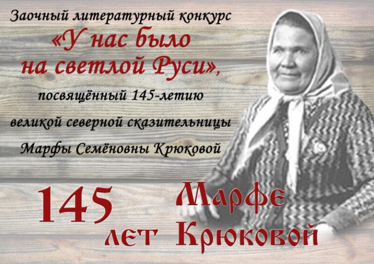 Завершился сбор конкурсных работ районного литературного конкурса «У нас было на светлой Руси»