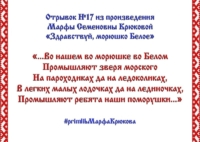 Районный семейный online-конкурс «Жемчужное слово Русского Севера» – отрывок №17