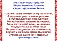 Районный семейный online-конкурс «Жемчужное слово Русского Севера» – отрывок №18