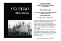 Анонс книги к Дню Великой Победы!