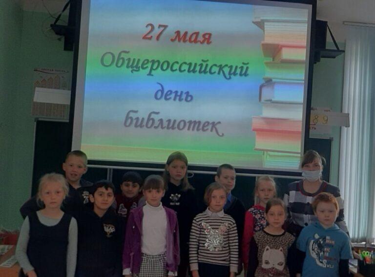 """Библиотечный урок """"Библиотека – наш друг и помощник"""""""