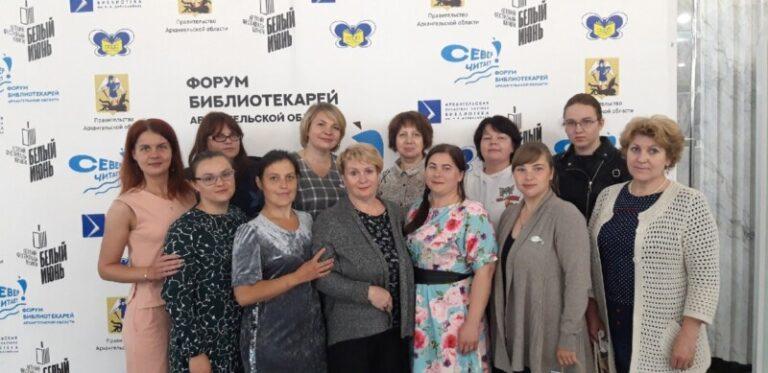 Первый форум библиотекарей Архангельской области «Север читает!»