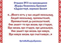 Районный семейный online-конкурс «Жемчужное слово Русского Севера» – отрывок №21