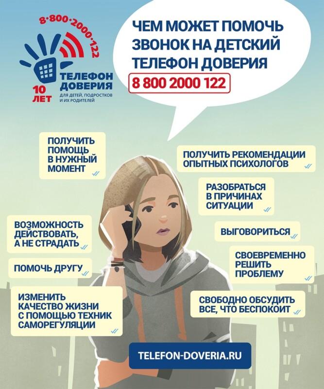 Чем может помочь звонок на детский телефон доверия