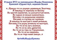 Районный семейный online-конкурс «Жемчужное слово Русского Севера» – отрывок №22