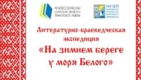 Районная литературно-краеведческая экспедиция «На Зимнем береге у моря Белого»