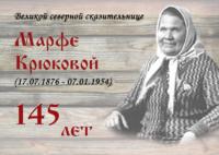 145 лет талантливой сказительнице Марфе Семёновне Крюковой