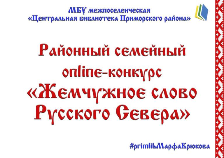 Итоговый видеороликс работами победителей районного семейного online-конкурса «Жемчужное слово Русского Севера»