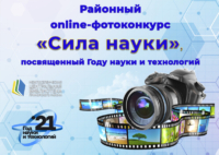 Районный online-фотоконкурс «Сила науки», посвященный Году науки и технологий